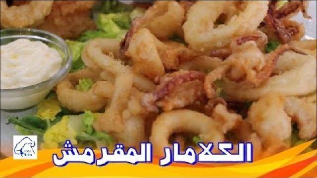 الكلماري المقرمش والطري بطريقتين الشيف نادية | Recette de Calamars frits