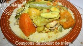 Couscous au poulet et legumes-Cuisine marocaine كسكسو بالدجاج Couscous with vegetables