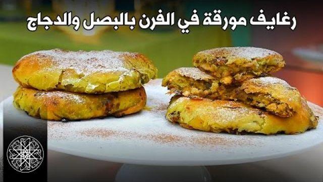 Choumicha : Rghaif au Four Oignons / Poulet | شميشة : رغايف مورقة في الفرن بالبصل و الدجاج