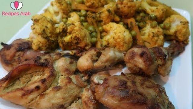 تحضير دجاج بالموطارد في الفرن مرافق مع خضر مبخرين بشرمولة الحوت طبق رائع ولذيذ