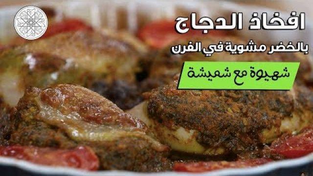 شهيوة مع شميشة : افخاذ الدجاج بالخضر مشوية في الفرن