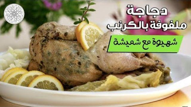 شهيوة مع شميشة : دجاجة ملفوفة بالكرنب