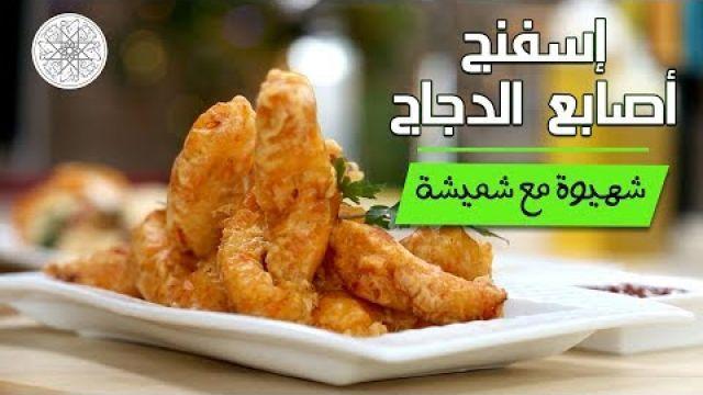 شهيوة مع شميشة : إسفنج أصابع الدجاج