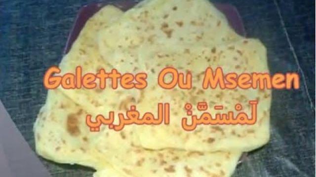 Msemen marocain étape par étape / (طريقة عمل المسمن المغربي بنجاح (الرغايف