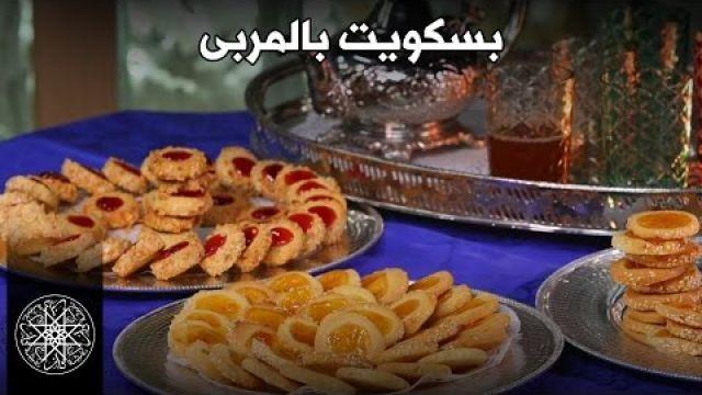 Choumicha : Gâteau Marocain - Sablés à la Confiture | شميشة : بسكويت بالمربى