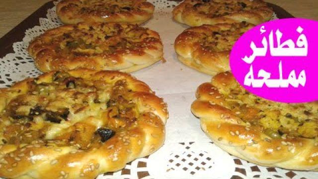 مملحات   شهيوات رمضان : فطائر بلحم الدجاج والزيتون رائعة و لذيذة جدا_TARTES AUX POULET ET OLIVES