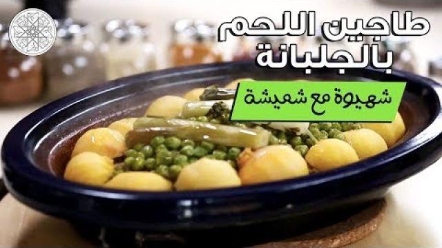 شهيوة مع شميشة : طاجين اللحم بالجلبانة و اللفت الأصفر
