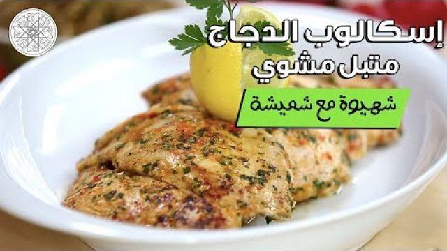 شهيوة مع شميشة : إسكالوب الدجاج متبل مشوي