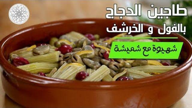 شهيوة مع شميشة : طاجين الدجاج بالفول و الخرشف