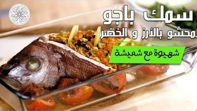 شهيوة مع شميشة : سمك باجو بصلصة الزنجبيل محشو بالأرز و الخضر