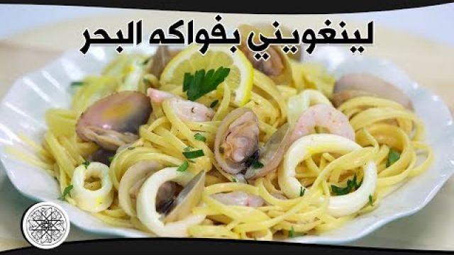 Choumicha : Linguine aux Fruits de Mer | شميشة : لينغويني بفواكه البحر