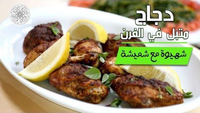شهيوة مع شميشة : دجاج متبل في الفرن