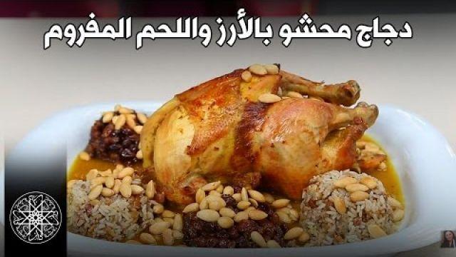 Choumicha : Poulet Farci au Riz, Kefta | (شميشة : دجاج محشو بالأرز و اللحم المفروم (الكفتة)