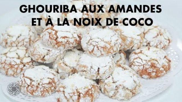 Choumicha : Ghouriba aux amandes et à la noix de coco | شميشة : غريبة باللوز وجوز الهند