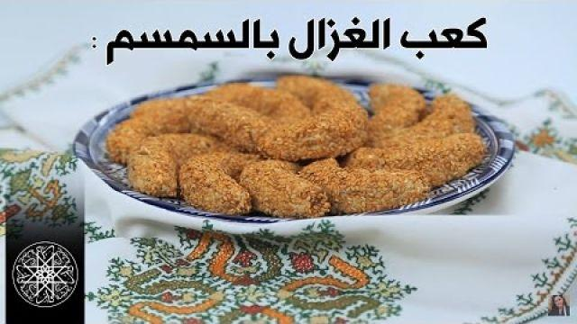 Choumicha : Cornes de Gazelle aux Graines de Sésame | (شميشة : كعب الغزال بالسمسم (زنجلان