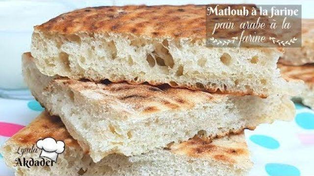 Matlouh pain à la farine sans pétrissage