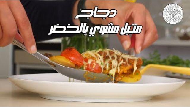 Choumicha - Poulet Épicé aux Légumes | شميشة : دجاج متبل مشوي بالخضر
