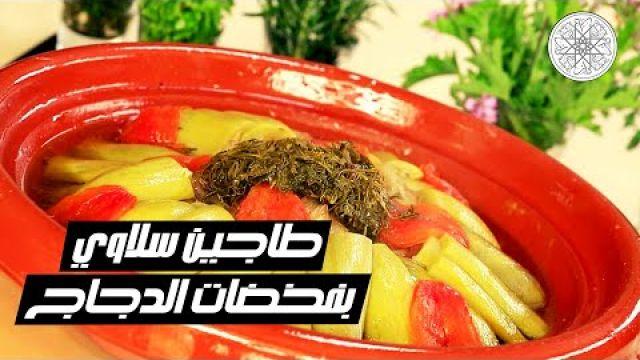 شهيوة مع شميشة : طاجين سلاوي بفخضات الدجاج