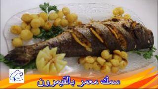 سمك محشي او الحوت معمرفي الفرن بالطريقة الناجحة الشيف نادية Poisson farci à la marocaine