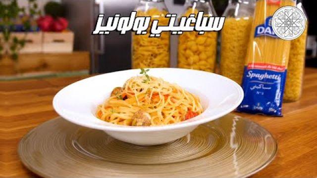 Spaghetti Express aux Légumes et Boulettes de Viande «One Pot Pasta» | سباغيتي بولونيز سريعة التحضير