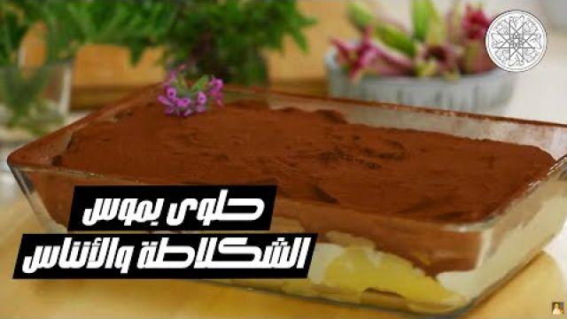 شهيوة مع شميشة : حلوى بموس الشكلاطة والأنناس