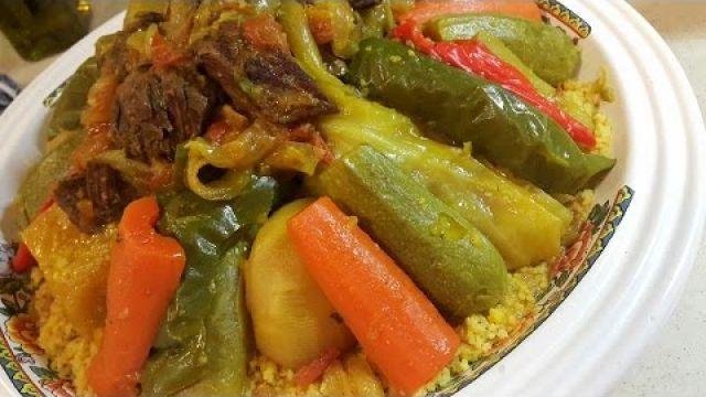 الكسكس المغربي بالخضار واللحم