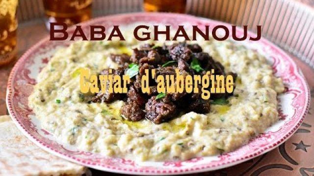 baba ghanouj / mtabbal libanais / caviar d'aubergine au tahina / بابا غنوج